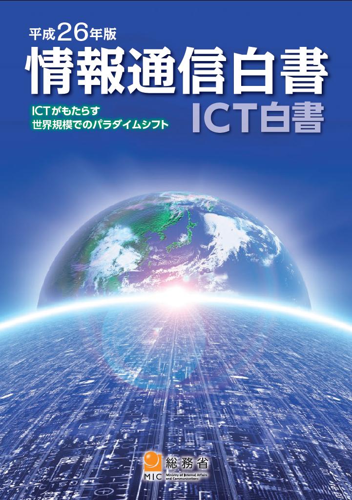 20140717_情報通信白書