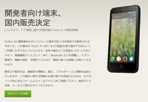 FirefoxOS_Flame_リファレンス端末